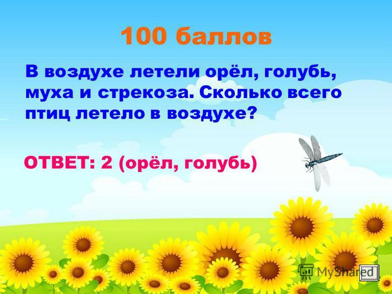 100 баллов В воздухе летели орёл, голубь, муха и стрекоза. Сколько всего птиц летело в воздухе?