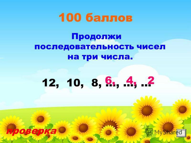 100 баллов Продолжи последовательность чисел на три числа. 12, 10, 8, …, …, … проверка 6, 4, 2