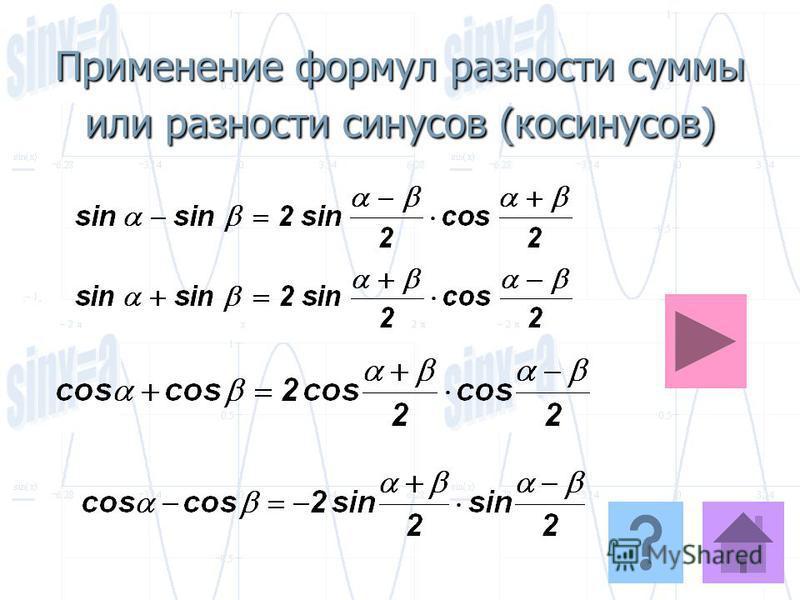 Применение формул разности суммы или разности синусов (косинусов)
