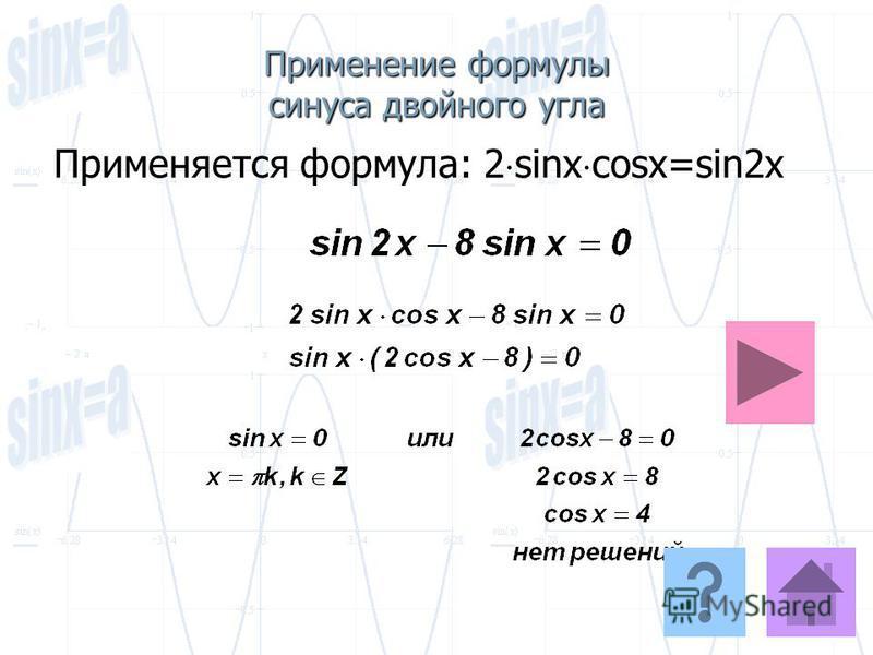 Применение формулы синуса двойного угла Применяется формула: 2 sinx cosx=sin2x