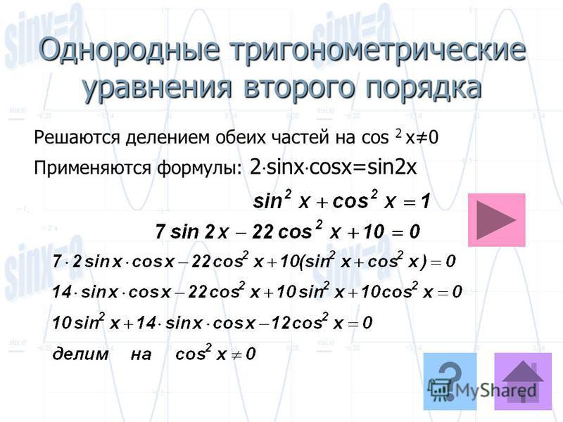 Однородные тригонометрические уравнения второго порядка Решаются делением обеих частей на cos 2 x0 Применяются формулы: 2 sinx cosx=sin2x