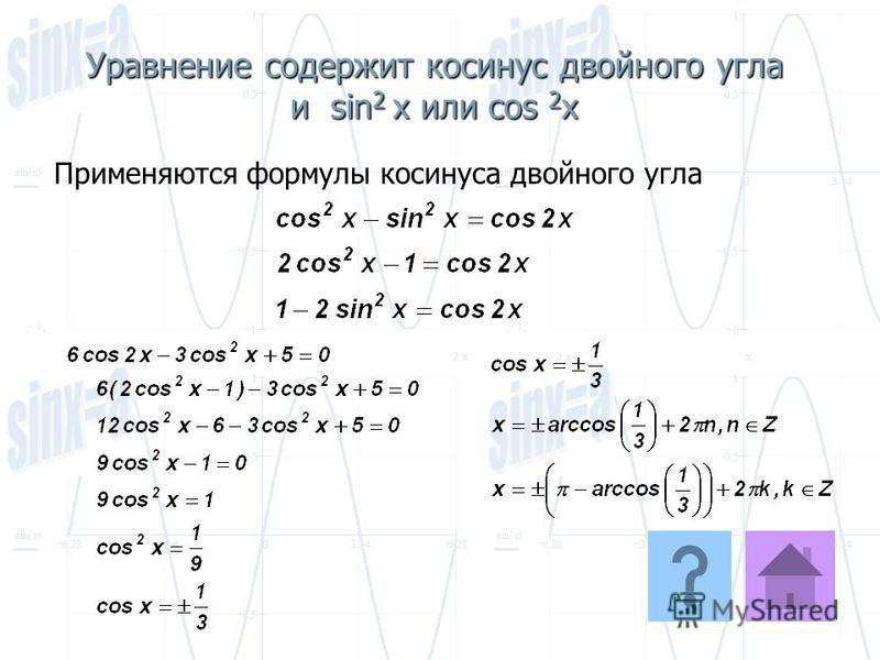 Уравнение содержит косинус двойного угла и sin 2 х или cos 2 х Применяются формулы косинуса двойного угла