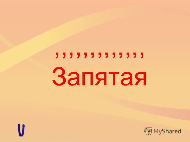 ,,,,,,,,,,,,, Запятая