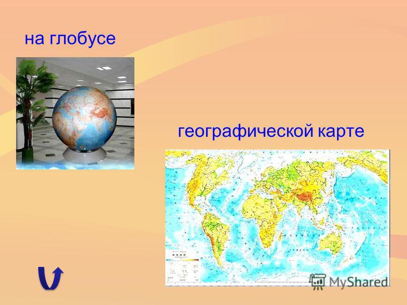 на глобусе географической карте