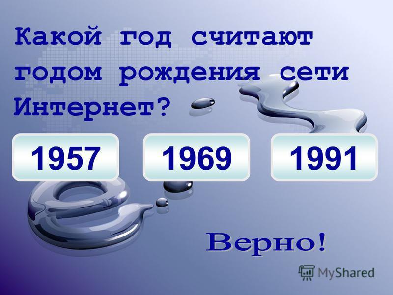 195719691991 Какой год считают годом рождения сети Интернет?