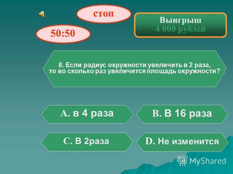 Выигрыш 2 000 рублей 7. Решить: 2(х-8)=-2,5 х-16 А. -4,8 В. 4,8 С. 1 D. 0 стоп 50:50