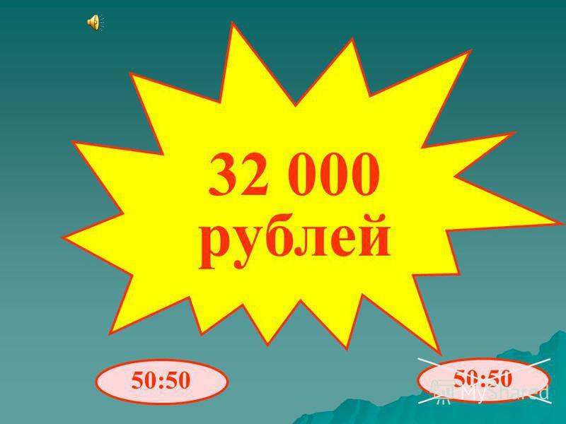 Выигрыш 16 000 рублей 10. Вычеркните в числе 4000538 пять цифр так, чтобы оставшееся число стало наибольшим. А. 85 В. 48 С.58 D. 43 стоп 50:50