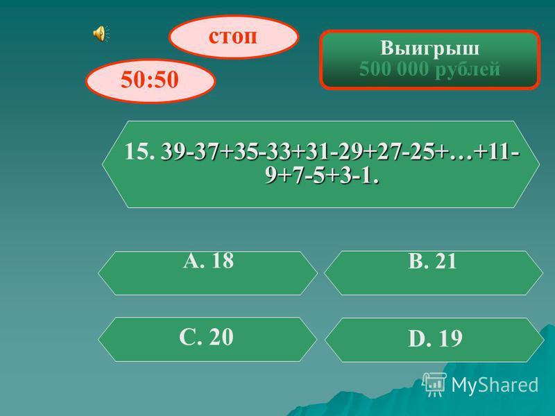 Выигрыш 250 000 рублей 14. Это в переводе с латинского означает «режущий». А. Сектор В. Плоскость С. Радиус D. Секущая стоп 50:50