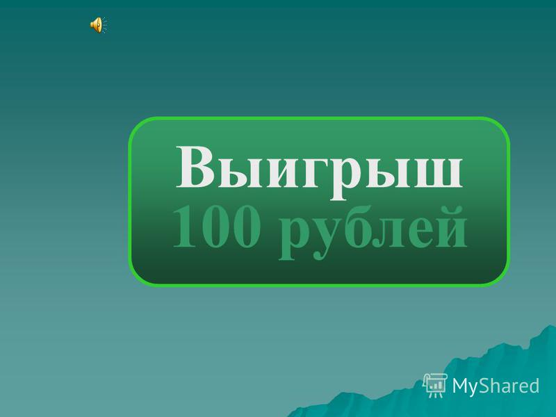 Выигрыш 0 рублей