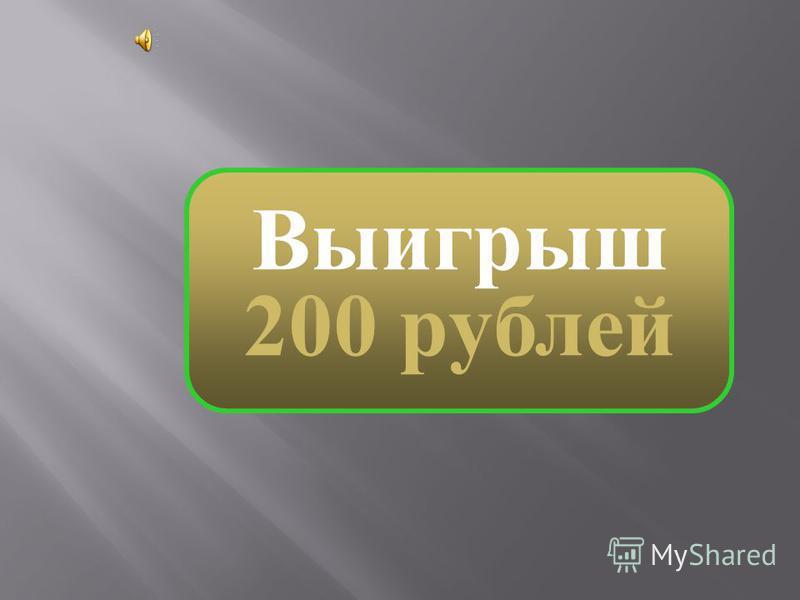 Выигрыш 100 рублей