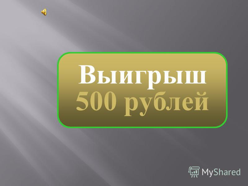 Выигрыш 300 рублей