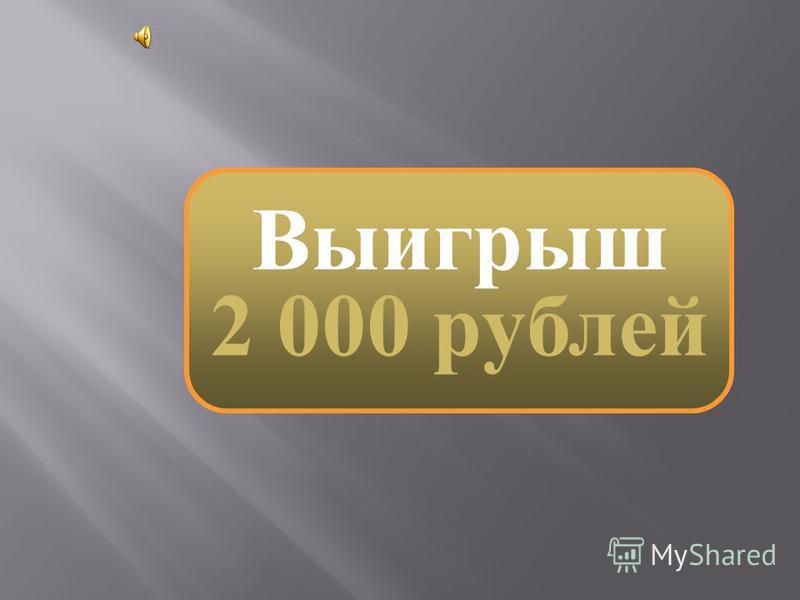 Выигрыш 1 000 рублей