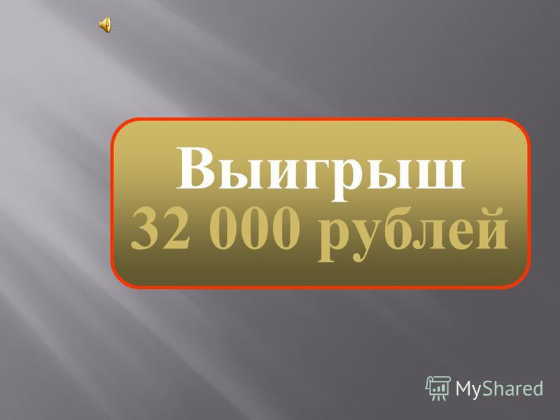 Выигрыш 16 000 рублей