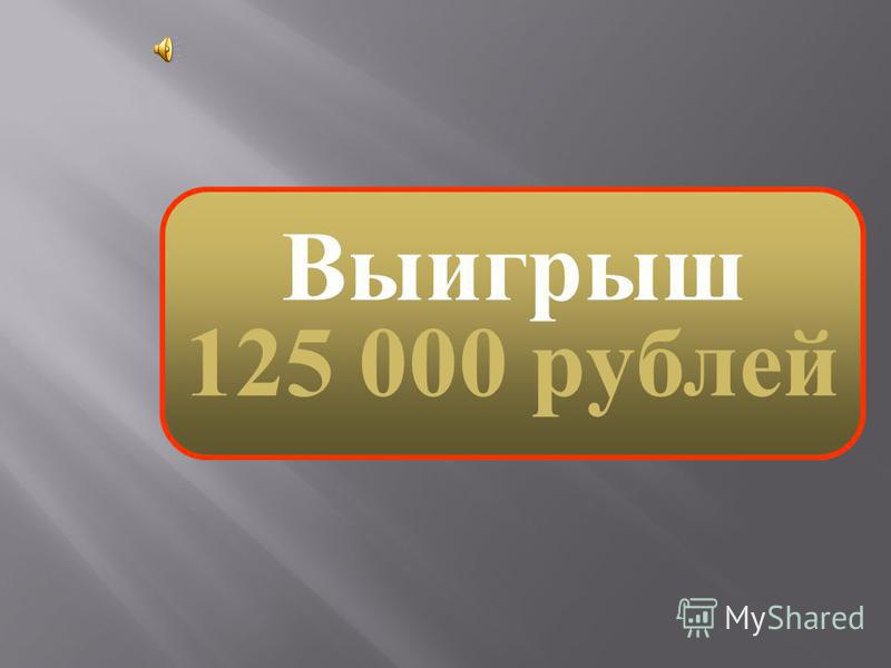 Выигрыш 64 000 рублей