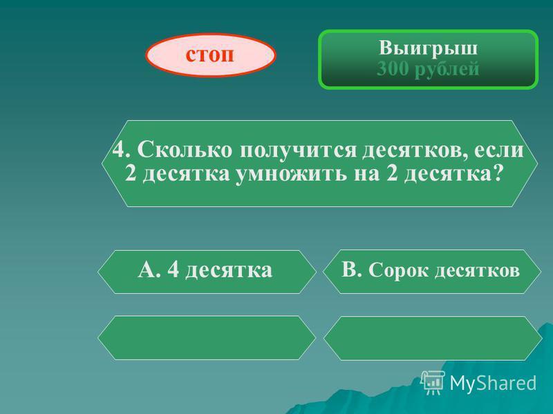 Выигрыш 200 рублей 3. В выражении а 2 чем является число 2? В. Основанием С. Показателем стоп