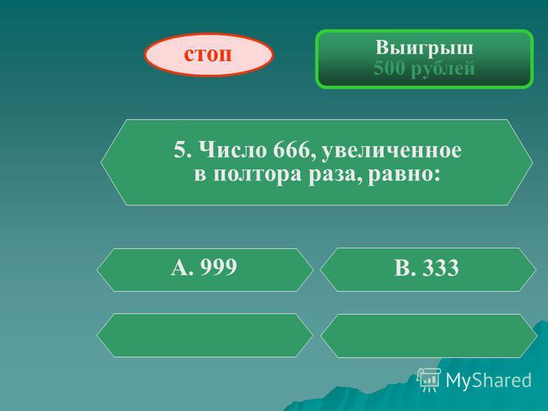 Выигрыш 300 рублей 4. Сколько получится десятков, если 2 десятка умножить на 2 десятка? А. 4 десятка В. Сорок десятков стоп