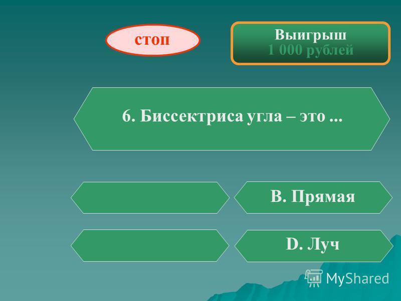 Выигрыш 500 рублей 5. Число 666, увеличенное в полтора раза, равно: А. 999 В. 333 стоп