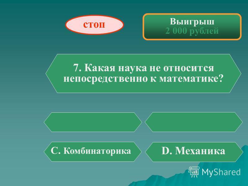 Выигрыш 1 000 рублей 6. Биссектриса угла – это... В. Прямая D. Луч стоп