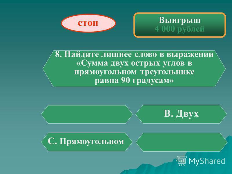 Выигрыш 2 000 рублей 7. Какая наука не относится непосредственно к математике? С. Комбинаторика D. Механика стоп