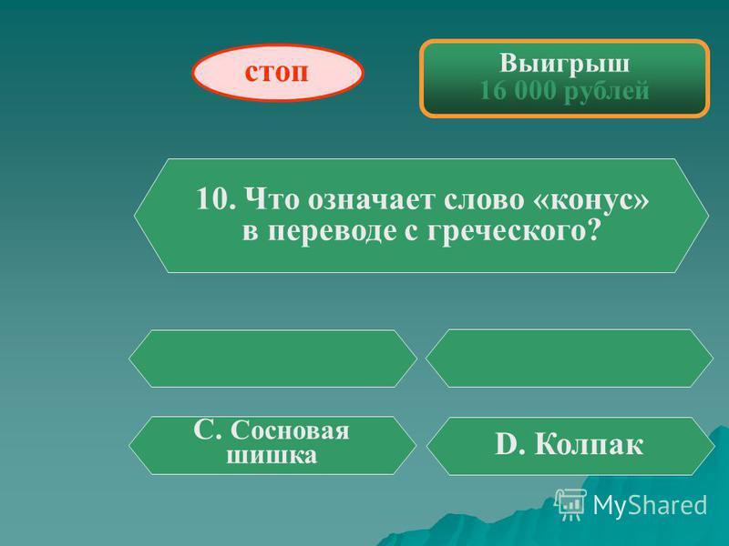 Выигрыш 8 000 рублей 9. Чему равен 1 микрон? А. 0,001 мм D. 0,001 км стоп