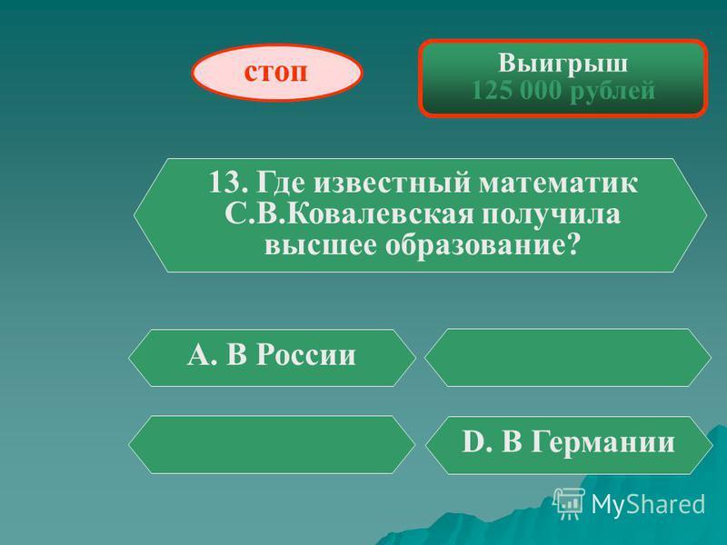 Выигрыш 64 000 рублей 12. Этот математический термин в переводе с греческого означает «струна». Что это? А. Хорда D. Луч стоп