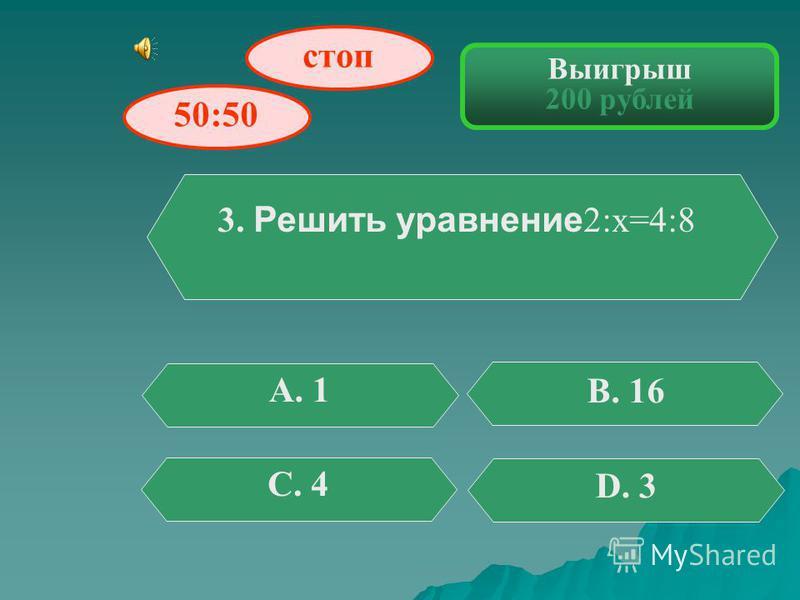 Выигрыш 100 рублей 2. Какое из чисел не является простым? А. 5 В. 29 С. 13 D. 1 стоп 50:50