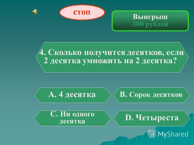 Выигрыш 200 рублей 3. В выражении а 2 чем является число 2? А. Множителем В. Основанием С. Показателем D. Степенью стоп