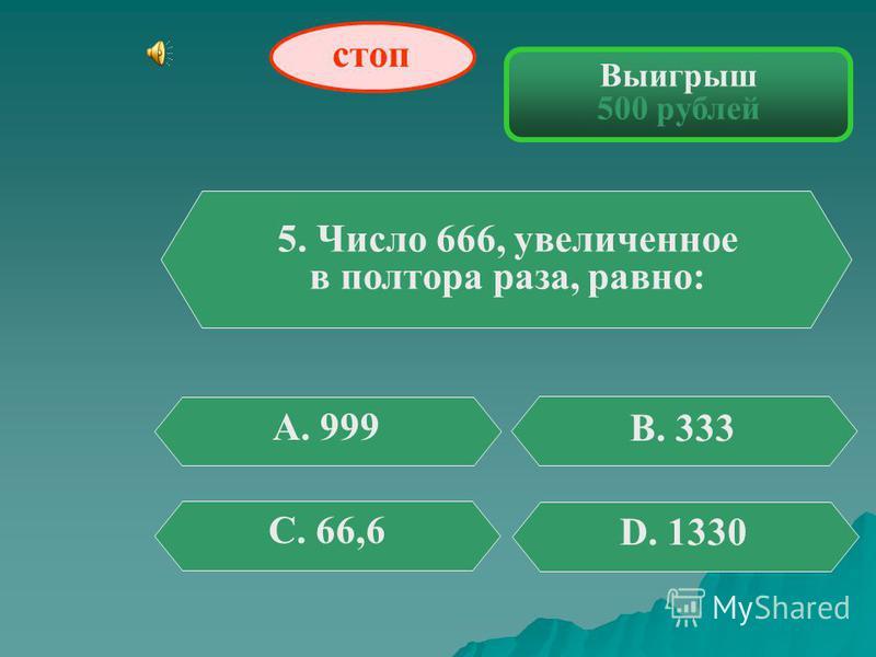 Выигрыш 300 рублей 4. Сколько получится десятков, если 2 десятка умножить на 2 десятка? А. 4 десятка В. Сорок десятков С. Ни одного десятка D. Четыреста стоп