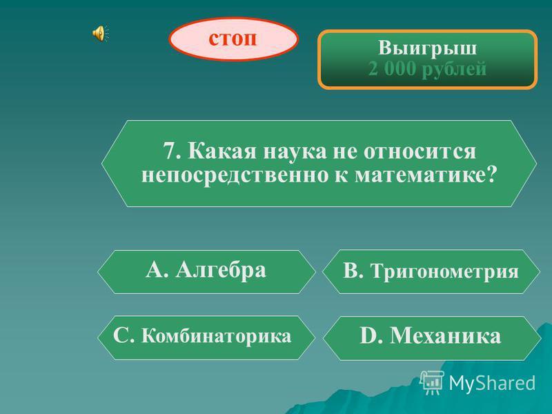 Выигрыш 1 000 рублей 6. Биссектриса угла – это... А. Отрезок В. Прямая С. Хорда D. Луч стоп