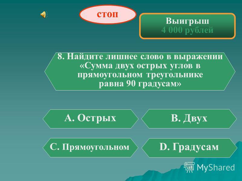 Выигрыш 2 000 рублей 7. Какая наука не относится непосредственно к математике? А. Алгебра В. Тригонометрия С. Комбинаторика D. Механика стоп
