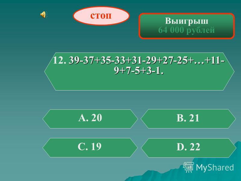 Выигрыш 32 000 рублей 11. Слово «периметр» в переводе с греческого означает «измеряю...» А. Рядом В. Около С. За D. Перед стоп