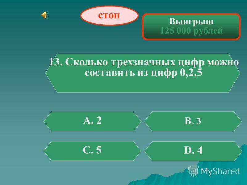 Выигрыш 64 000 рублей 39-37+35-33+31-29+27-25+…+11- 9+7-5+3-1. 12. 39-37+35-33+31-29+27-25+…+11- 9+7-5+3-1. А. 20 В. 21 С. 19 D. 22 стоп