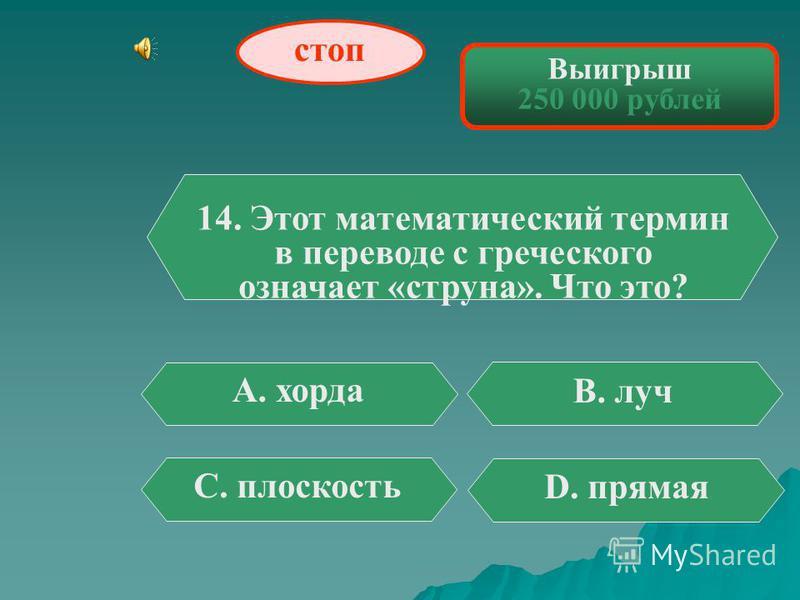 Выигрыш 125 000 рублей 13. Сколько трехзначных цифр можно составить из цифр 0,2,5 А. 2 В. 3 D. 4 C. 5 стоп