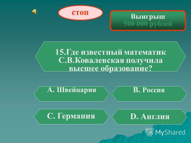 Выигрыш 250 000 рублей 14. Этот математический термин в переводе с греческого означает «струна». Что это? А. хорда В. луч С. плоскость D. прямая стоп