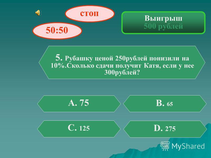 Выигрыш 300 рублей 4. Сколько будет: 2-18+3-(-12)+1 А. -4 В. 0 С. 4 D. -2 стоп 50:50