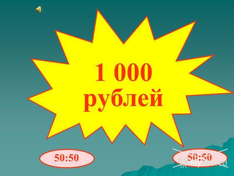 Выигрыш 500 рублей 5. Рубашку ценой 250 рублей понизили на 10%.Сколько сдачи получит Катя, если у нее 300 рублей? А. 75 В. 65 С. 125 D. 275 стоп 50:50