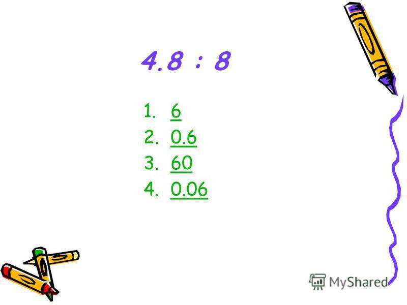 4.8 : 8 1.6 2.0.60.6 3.60 4.0.06