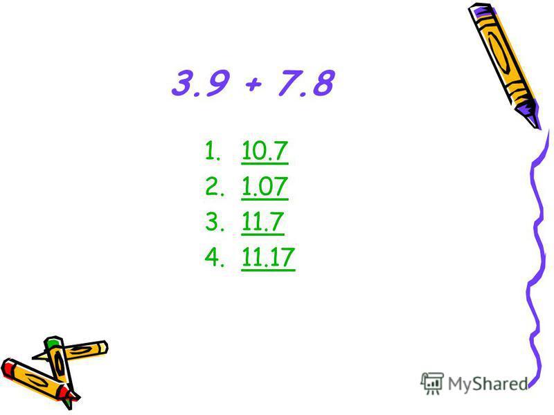 3.9 + 7.8 1.10.7 2.1.07 3.11.711.7 4.11.17