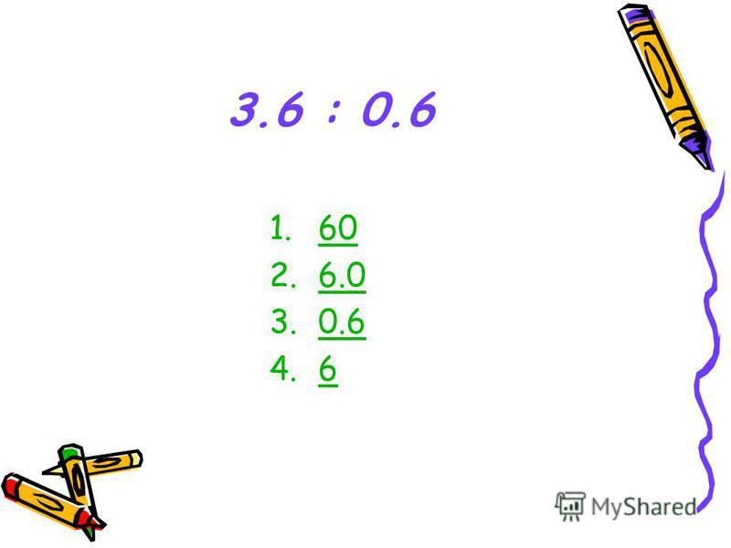 3.6 : 0.6 1.60 2.6.0 3.0.6 4.66