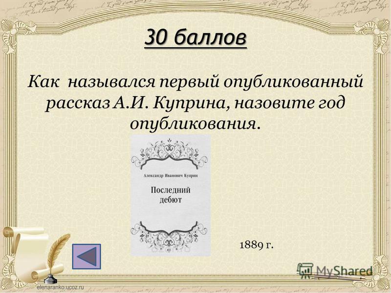 30 баллов Как назывался первый опубликованный рассказ А.И. Куприна, назовите год опубликования. 1889 г.
