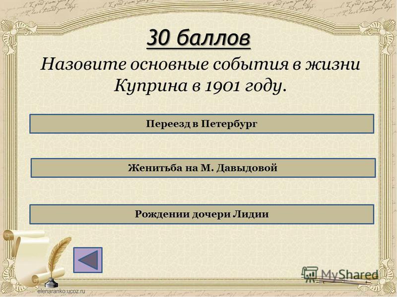 30 баллов Назовите основные события в жизни Куприна в 1901 году. Переезд в Петербург Рождении дочери Лидии Женитьба на М. Давыдовой