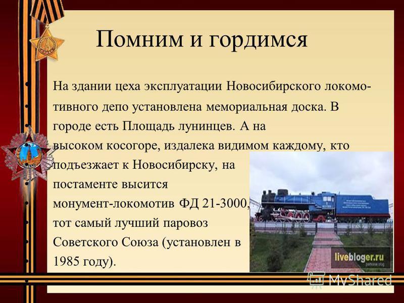 Помним и гордимся На здании цеха эксплуатации Новосибирского локомотивного депо установлена мемориальная доска. В городе есть Площадь лунинцев. А на высоком косогоре, издалека видимом каждому, кто подъезжает к Новосибирску, на постаменте высится мону