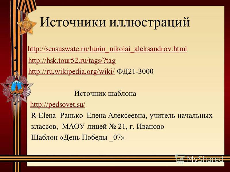 http://sensuswate.ru/lunin_nikolai_aleksandrov.html http://hsk.tour52.ru/tags/?taghttp://hsk.tour52.ru/tags/?tag http://ru.wikipedia.org/wiki/ ФД21-3000http://ru.wikipedia.org/wiki/ Источник шаблона http://pedsovet.su/ R-Elena Ранько Елена Алексеевна