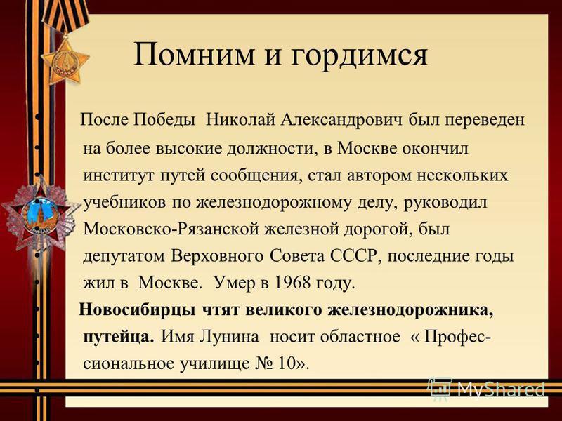 Помним и гордимся После Победы Николай Александрович был переведен на более высокие должности, в Москве окончил институт путей сообщения, стал автором нескольких учебников по железнодорожному делу, руководил Московско-Рязанской железной дорогой, был