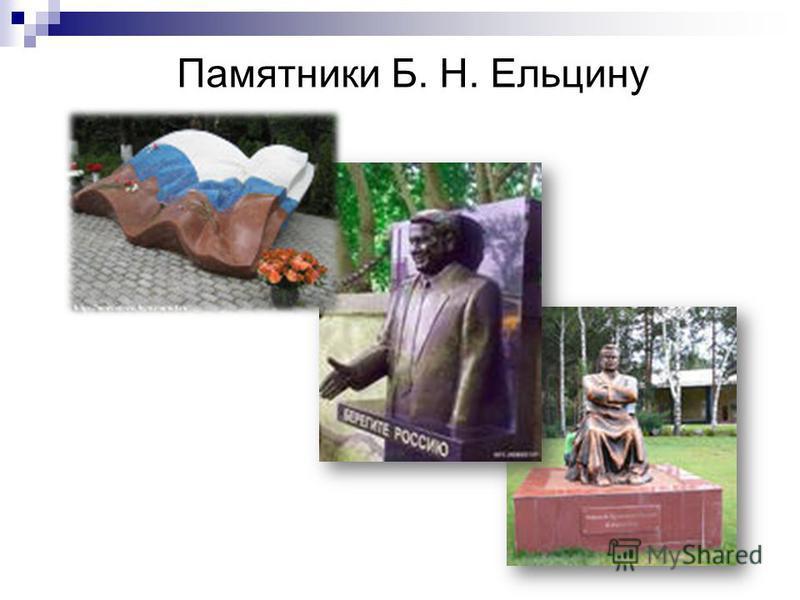 Памятники Б. Н. Ельцину