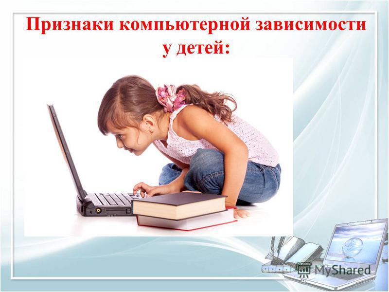 Признаки компьютерной зависимости у детей: