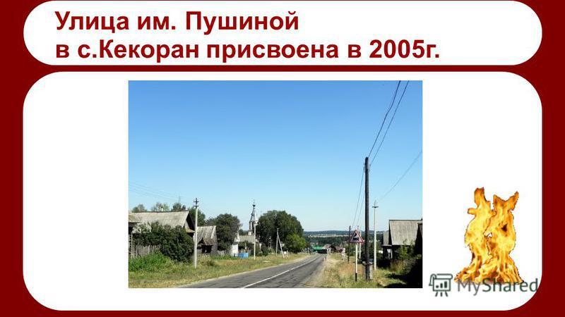 Улица им. Пушиной в с.Кекоран присвоена в 2005 г.