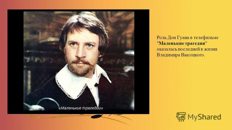 Роль Дон Гуана в телефильме Маленькие трагедии оказалась последней в жизни Владимира Высоцкого.
