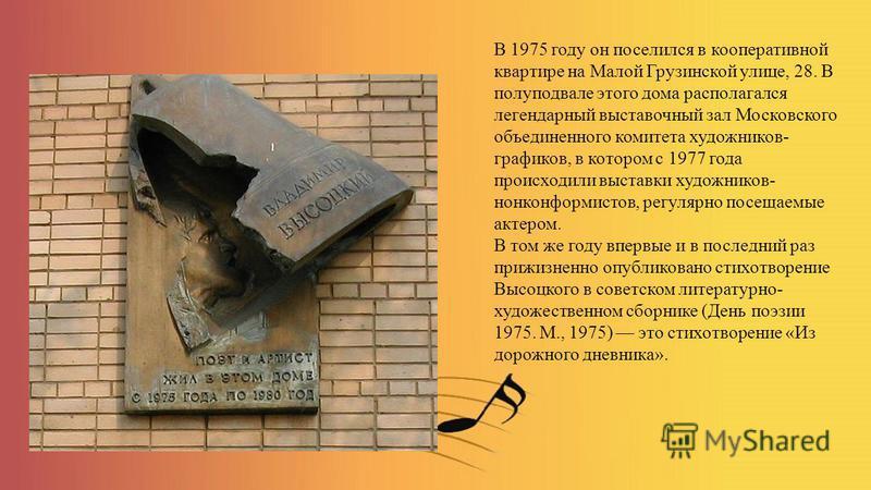 В 1975 году он поселился в кооперативной квартире на Малой Грузинской улице, 28. В полуподвале этого дома располагался легендарный выставочный зал Московского объединенного комитета художников- графиков, в котором с 1977 года происходили выставки худ