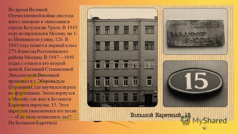Во время Великой Отечественной войны два года жил с матерью в эвакуации в городе Бузулук на Урале. В 1943 году возвратился в Москву, на 1- ю Мещанскую улицу, 126. В 1945 году пошёл в первый класс 273-й школы Ростокинского района Москвы. В 19471949 го